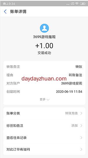 3699游戏下载游戏送1元现金红包可提现支付宝  第3张