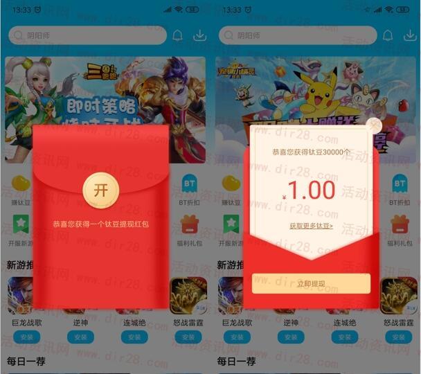 3699游戏下载游戏送1元现金红包可提现支付宝  第2张