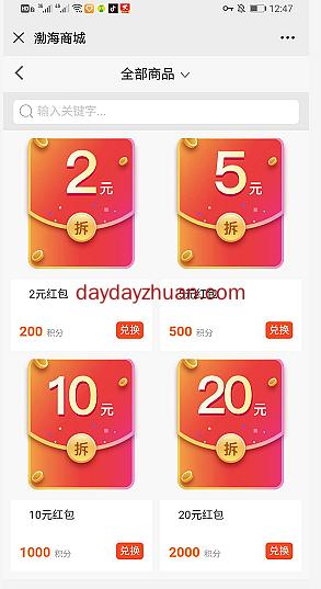 渤海云店众乐汇注册送2元现金红包秒到账  第2张