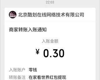 今日份薅羊毛项目不止赚0.6元(6.23)  第3张