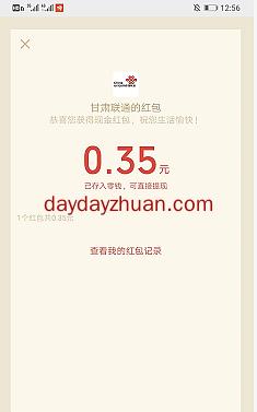 甘肃联通吃粽有礼抽0.35-55元微信红包,亲测0.35元  第2张