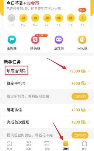 惠小说:新用户先提现0.7元,后续看小说还可赚钱  第7张