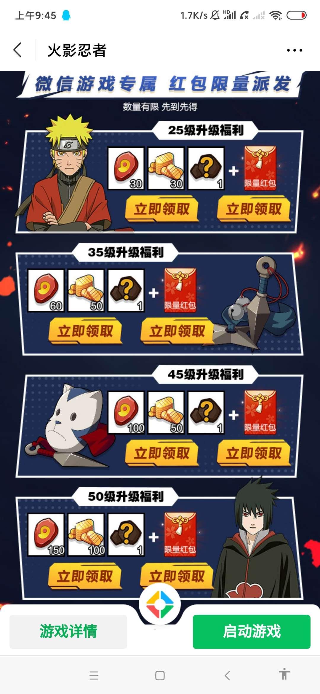 火影忍者手游玩游戏练级领28元红包  第3张