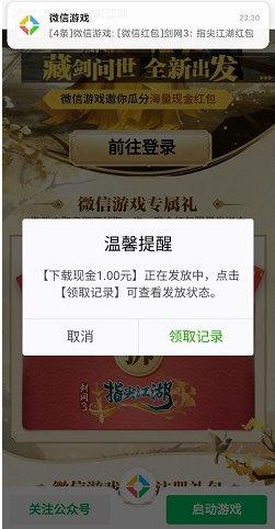 指尖江湖登录游戏领1元现金红包  第2张