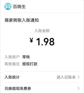 百晓生便民:每天发圈1小时赚一元,2元就能提现。  第1张