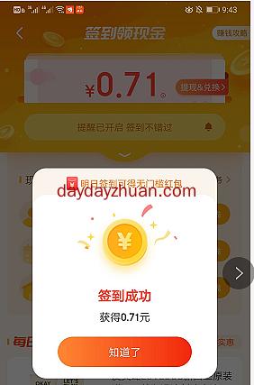 京东App每天签到领现金,满2元可提现  第1张