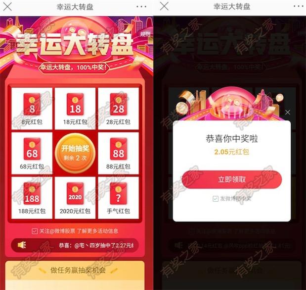 微博app幸运大转盘100%免费领现金红包奖励  第2张