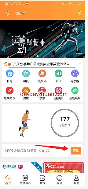 快步app:每天走5000步免费赚几十元怎么玩?  第2张