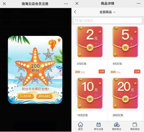 渤海云店:新用户注册送200积分,可提现2元,另外每天签到领积分  第6张