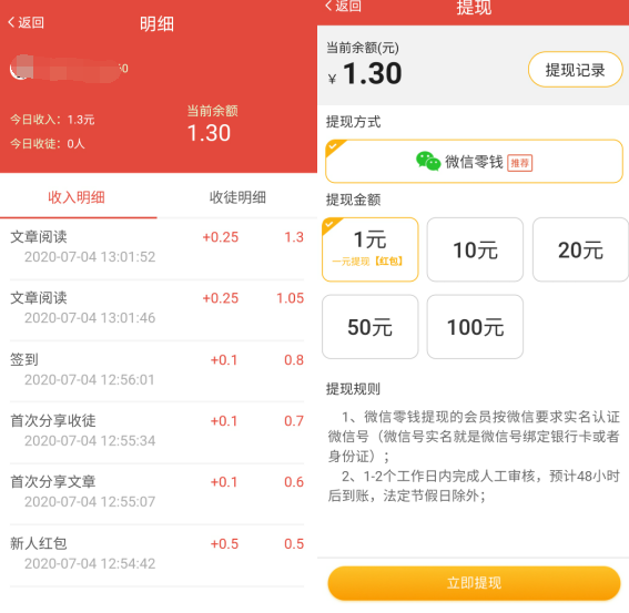 掌上快讯:新用户简单操作领1元红包  第2张
