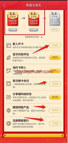 中信银行:开通账户免费赚25.6元怎么做?  第3张