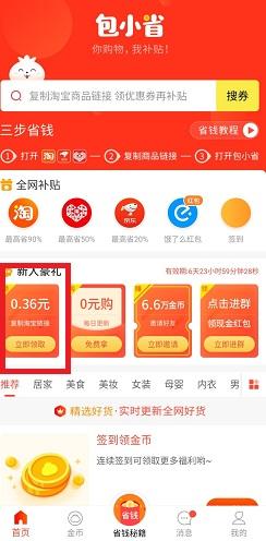 包小省:新用户领0.36元红包可提现支付宝,邀请一个送1.6元  第2张