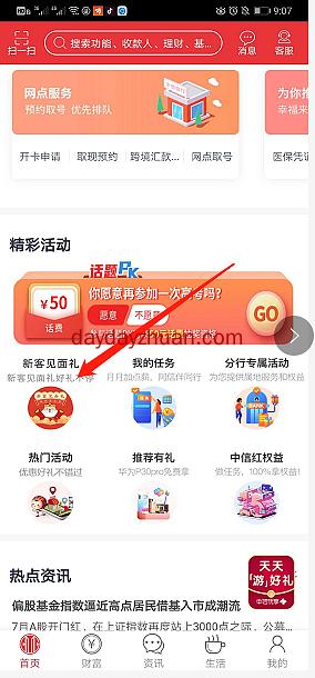 中信银行:开通账户免费赚25.6元怎么做?  第2张
