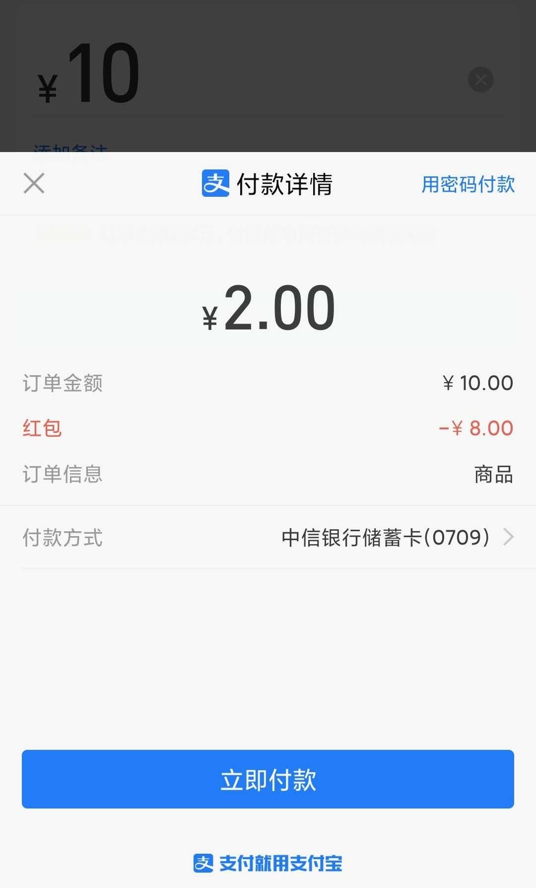 中信银行:开通账户免费赚25.6元怎么做?  第5张