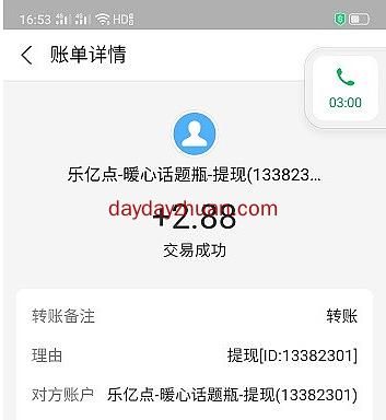 暖心话题瓶:新用户注册提2.88元,邀请好友送红包,怎么玩?  第5张