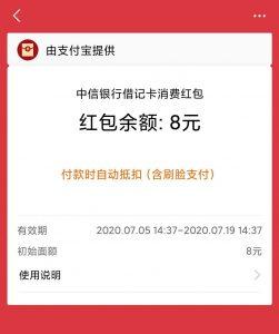 中信银行:开通账户免费赚25.6元怎么做?  第4张