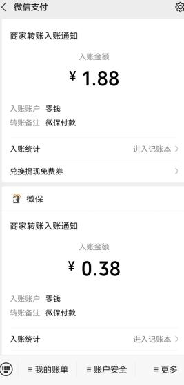 微保:扫码领2个现金红包,亲测2.2元  第3张