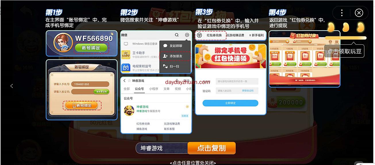 百度小程序破晓斗地主玩一局领0.3元微信红包  第2张