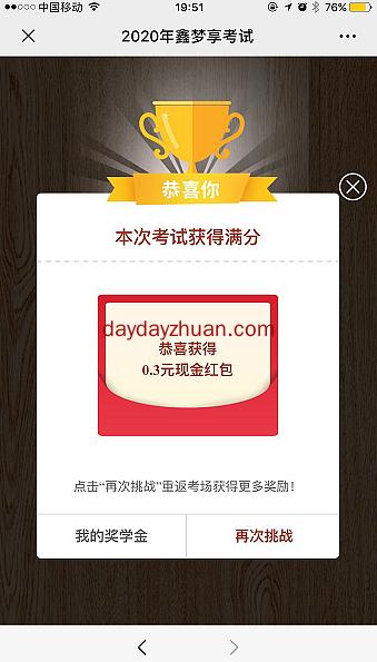 南京银行考试领奖学金抽最高666元微信红包 亲测中0.3元  第3张
