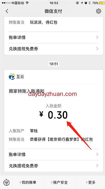 南京银行考试领奖学金抽最高666元微信红包 亲测中0.3元  第4张