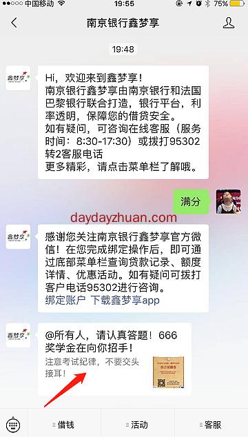 南京银行考试领奖学金抽最高666元微信红包 亲测中0.3元  第2张