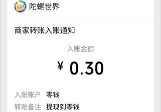 我找图特牛:玩游戏找不同免费赚0.3元,陀螺世界旗下  第4张