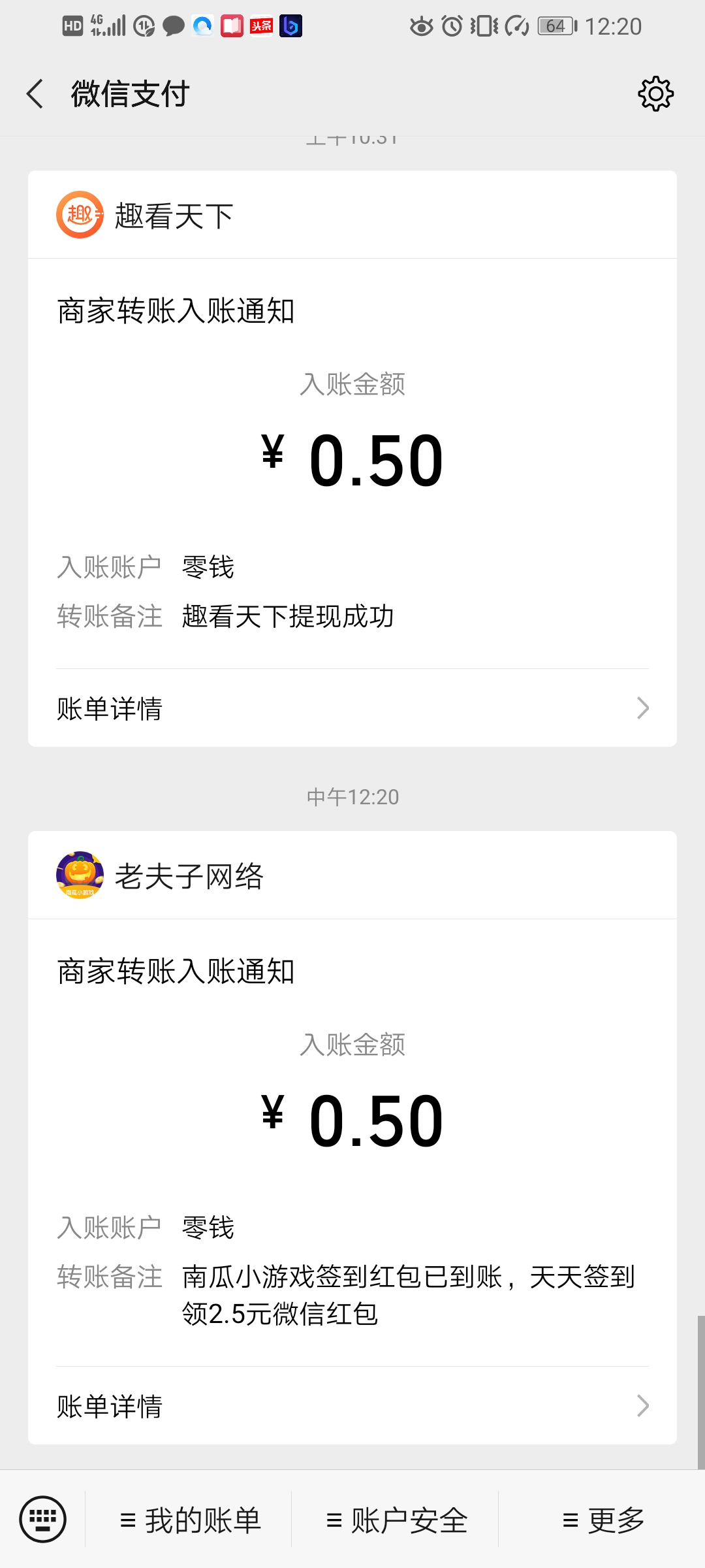 南瓜小游戏:看3个广告领0.5元红包可提现微信  第4张