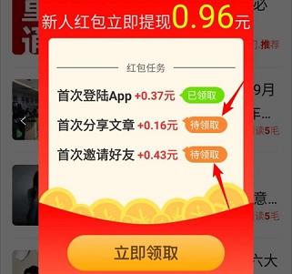 百财宝:新用户简单赚1元,转发新平台  第2张