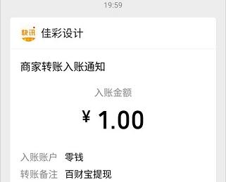 百财宝:新用户简单赚1元,转发新平台  第5张