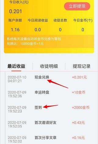 百财宝:新用户简单赚1元,转发新平台  第4张