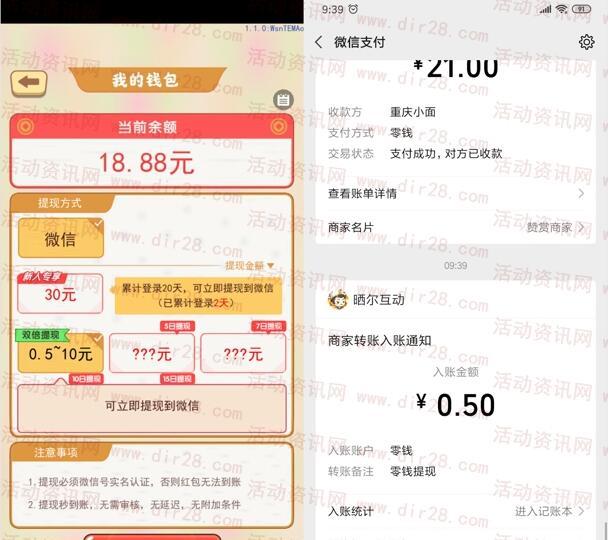 古代大富翁:下载登录2天秒提现0.5元微信红包  第2张