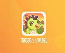 萌宠小凤凰:合成项目免费赚1.3元  第1张
