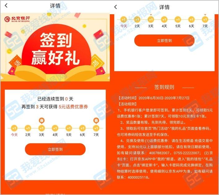 北京银行:签到3天免费领5元话费,签到7天送10元京东E卡  第2张