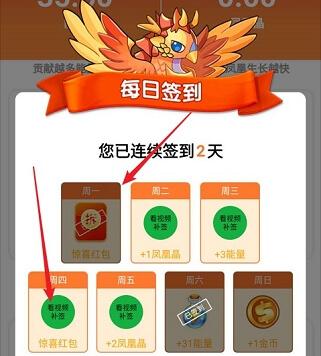 萌宠小凤凰:合成项目免费赚1.3元  第5张