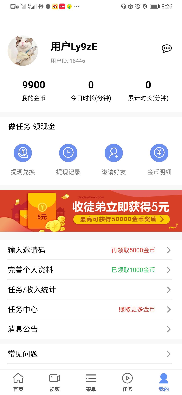 超速浏览器:新用户登录完善资料送1元可提现  第2张