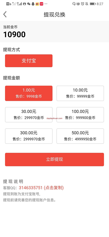 超速浏览器:新用户登录完善资料送1元可提现  第3张