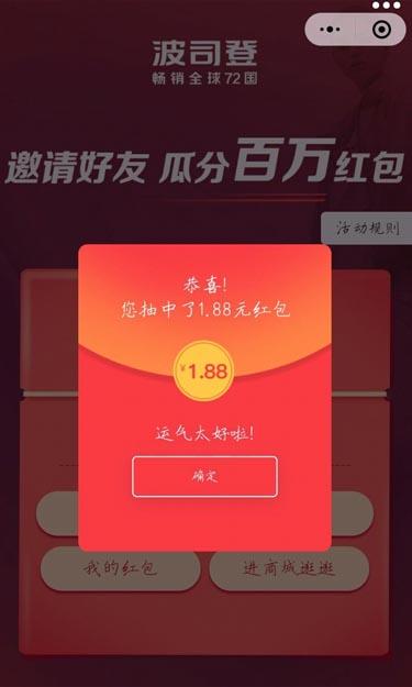 波司登微信扫码领0.3~1.88元微信红包  第3张