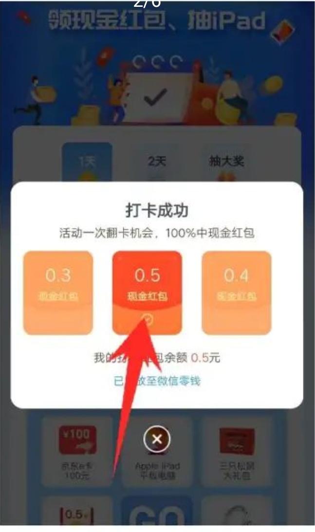 银户通微信小程序打卡领红包亲测0.5元  第4张