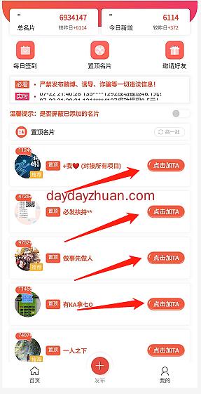 云脉王:加好友赚钱app可提现0.5元  第2张