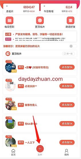 云脉王:加好友赚钱app可提现0.5元  第3张