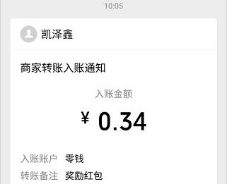 凯泽鑫扫码抽红包必中0.3以上  第3张