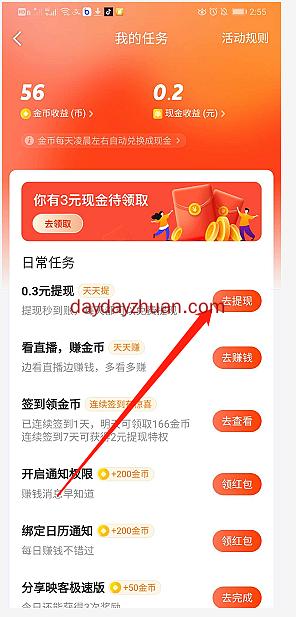 映客极速版:新用户送0.3元红包可提现,看直播也能赚钱了?  第2张