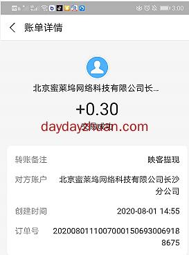 映客极速版:新用户送0.3元红包可提现,看直播也能赚钱了?  第3张