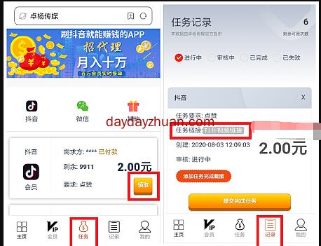 卓杨传媒:抖音点赞每天赚14元靠谱吗?有人已经到账  第2张