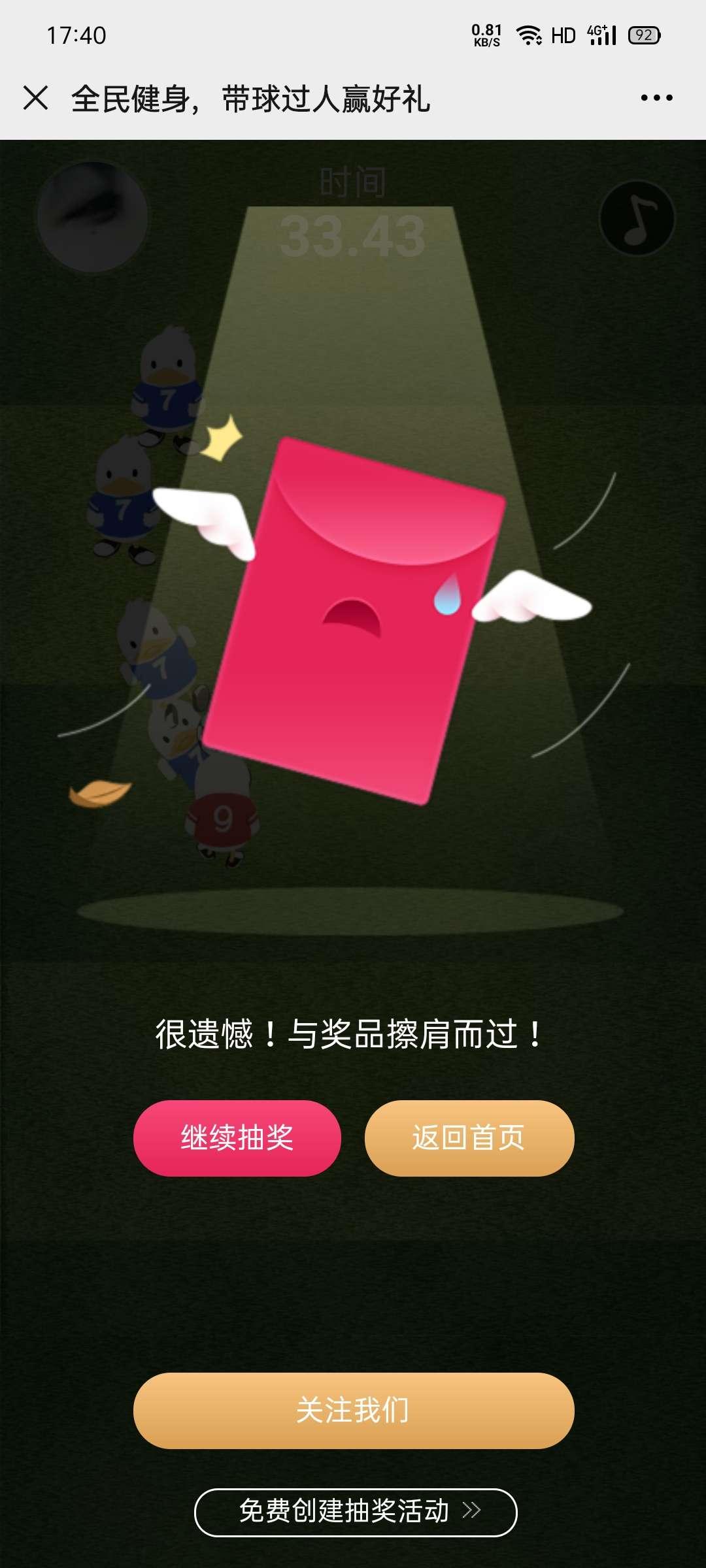 微信玩小游戏抽现金红包,非必中  第3张