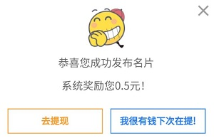 浩浩云:微信加好友免费赚0.5元  第3张