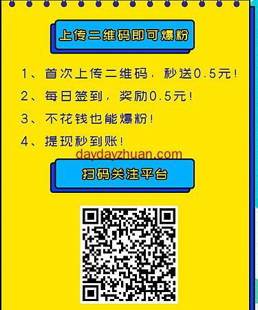 浩浩云:微信加好友免费赚0.5元  第1张