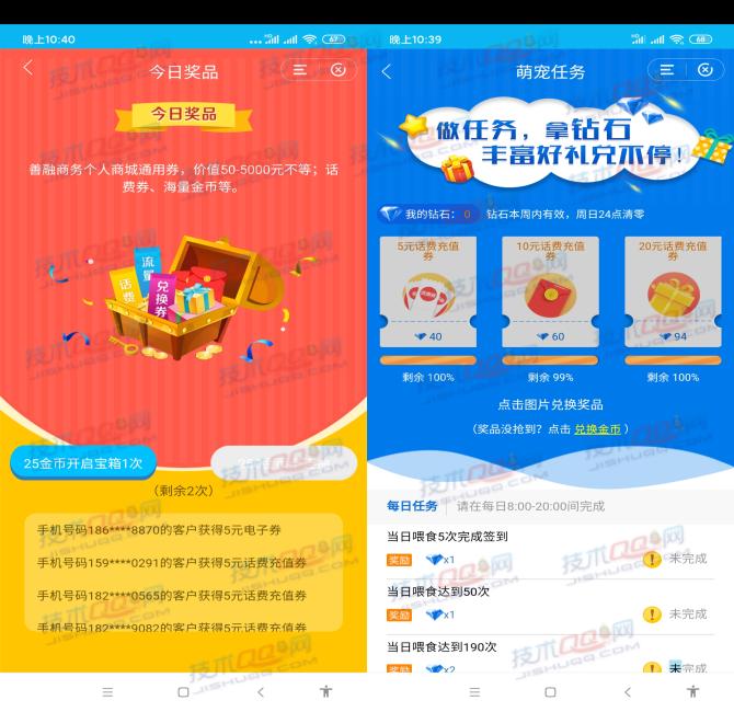 中国建设银行:云宠物抽5-20元话费