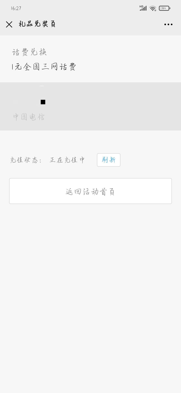 上海市司法局,目前必中话费红包!  第2张