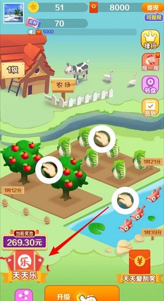 天天爱农场:种植农场领红包,可赚0.8元
